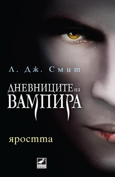 the vampire diaries the fury and dark reunion pdf